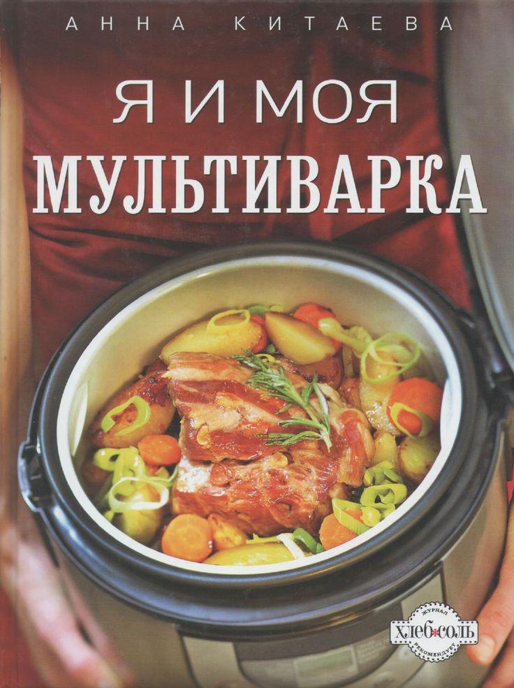 Анна китаева я и моя мультиварка 2013 by mayl4ik - issuu