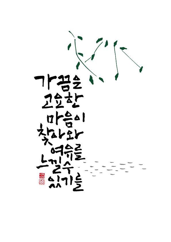 calligraphy_가끔은 고요한 마음이 찾아와 여유를 느낄 수 있기를
