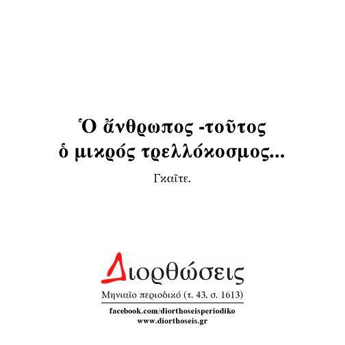 ΔΙΟΡΘΩΣΕΙΣ Εκδόσεις, Περιοδικό | Γκαῖτε, «Ὁ ἄνθρωπος...»