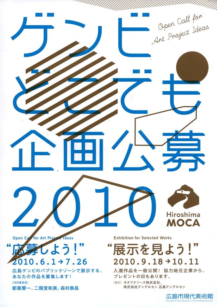 ゲンビどこでも企画公募2010: Open call for Art Project Ideas: public offering poster: Hiroshima City Museum of Contemporary Art (MoCA)