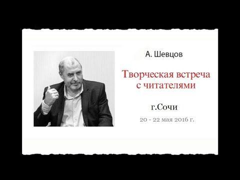 """Александр Шевцов. Презентация книги """"Сила"""" в Сочи"""