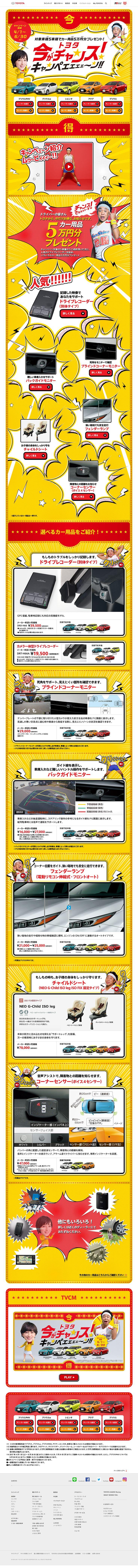 トヨタ 今がチャンス!キャンペェェェェーン!!|WEBデザイナーさん必見!ランディングページのデザイン参考に(にぎやか系)