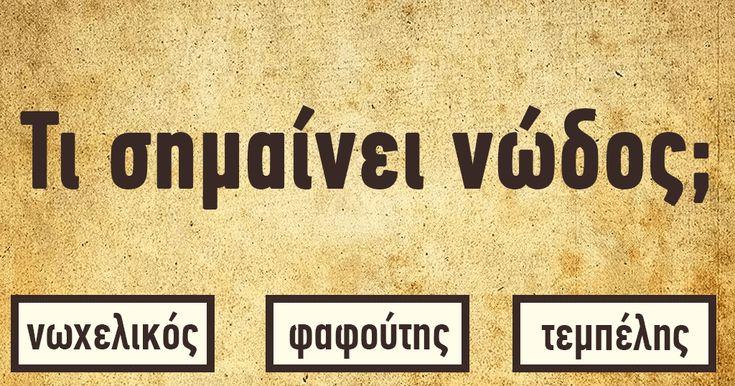 ΤΕΣΤ: Πόσο καλά γνωρίζετε την ελληνική γλώσσα;