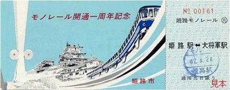 昭和42年 姫路モノレール開通1周年記念乗車券
