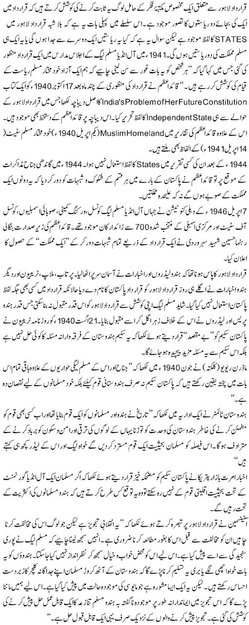 23 March Pakistan Resolution Day Essay In Urdu Speech 23