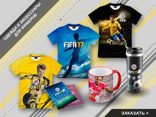 Одежда и аксессуары для Фиферов - FIFA-2017. Прикольные футболки, толстовки, кепки, кружки, что подарить на день рождения