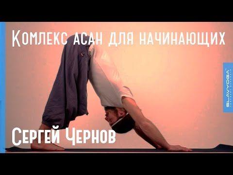 Комплекс асан йоги для начинающих - YouTube