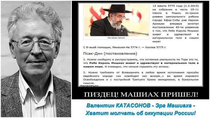 Валентин КАТАСОНОВ - Эра Машиаха - Хватит молчать об оккупации России!