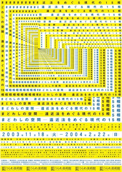 Japanese Exhibition Poster: Space of Confusion. 2003