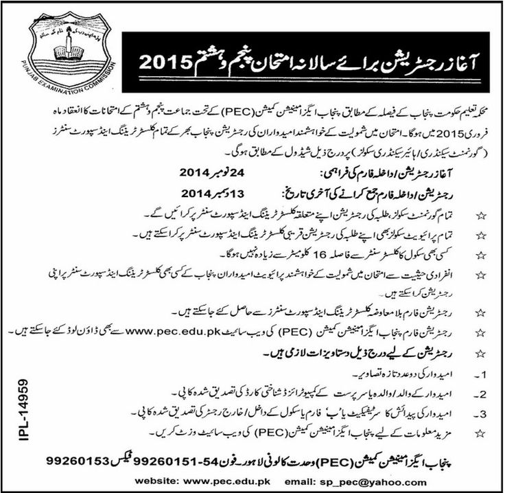 Punjab Examination Commission Registration for 5th & 8th