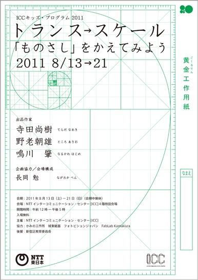 poster | トランススケールチラシ (Transformer Scale)    #typography #japan #japanese