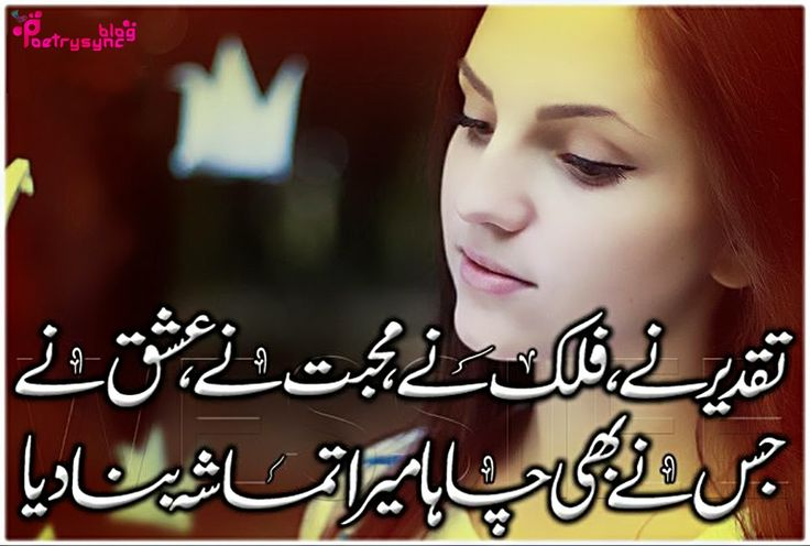 ... about Urdu Poetry on Pinterest | Sad Love, Poetry and Love Images