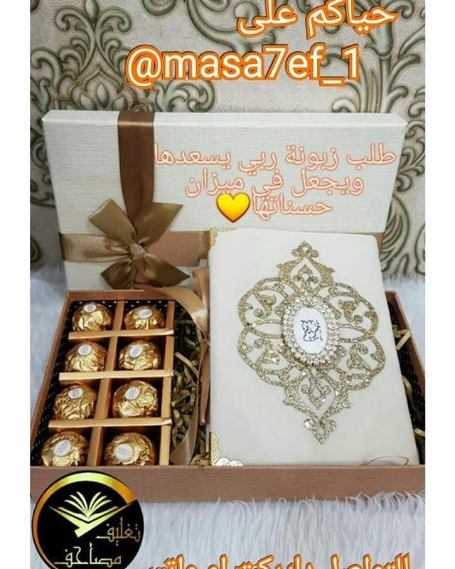 ضيفوها وشوفو إبداعاتها مصحفك على ذوقك Masa7ef 1حياكم على 00971506717360 نتشرف لاستقبال طلباتكم Snap Chat Masa7ef 1 10ye Decorative Boxes Gift Wrapping Gifts