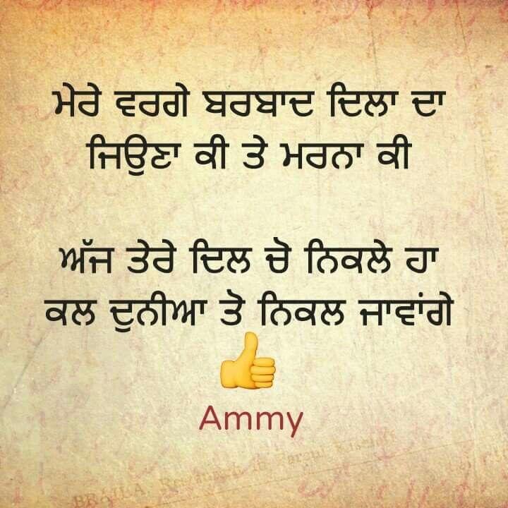 Punjabi Sad Quote: 1000+ Images About Punjabi Quote On Pinterest