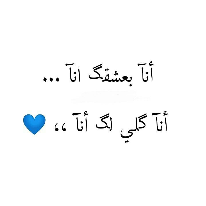 Pin By رودينا محمد On Love Poetry Quotes Learning Quotes