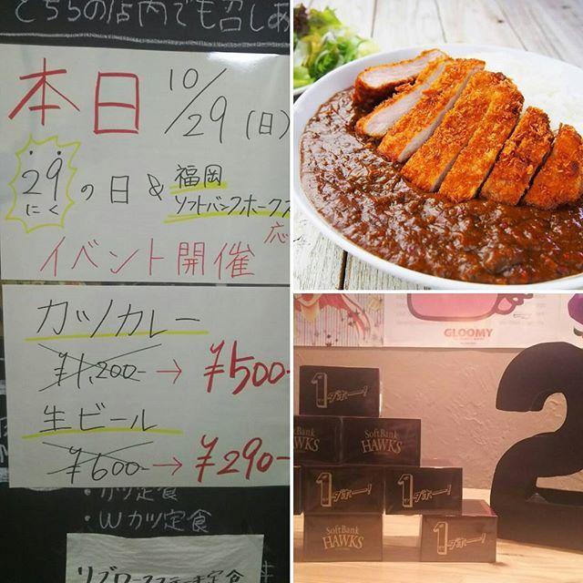 10/29!!! 肉の日です!!! sakeと肉山では 肉の日&福岡ソフトバンクホークス応援イベントとして  ランチタイム カツ(勝つ)カレー¥1200→¥500!! ランチ、ディナー The プレミアム・モルツ¥600→¥290!! ホークスファンの皆さん観戦前にカツ(勝つ)カレーいかがでしょうか~(*´∀`)⁉ お待ちしております✨  #sakeと肉山#肉の日#29の日#赤身肉#sake#酒#日本酒#肉#肉山カレー#カツカレー#天神#大名#ランチ#福岡ソフトバンクホークス#ソフトバンクホークス#応援#イベント#日本シリーズ#ホークスファン#Ilsole#カフェ#ジェラート