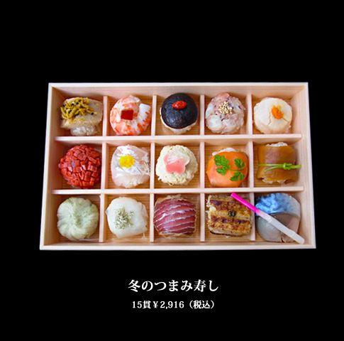 冬のつまみ寿し 15貫 ¥2,916(税込)