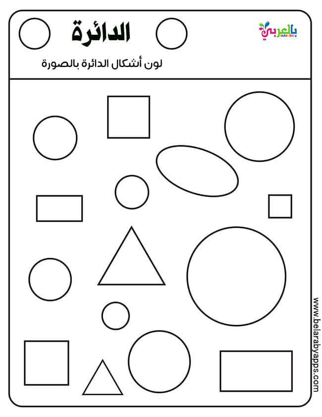 اوراق عمل الاشكال الهندسية للاطفال تلوين ورسم جاهزة للطباعة