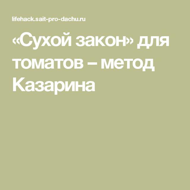 «Сухой закон» для томатов – метод Казарина