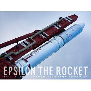 Amazon.co.jp: イプシロン・ザ・ロケット ―新型固体燃料ロケット、誕生の瞬間: 西澤 丞: 本