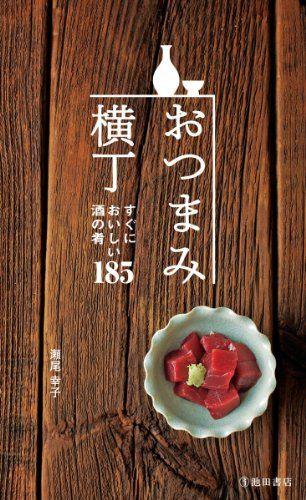 おつまみ横丁-すぐにおいしい酒の肴185   瀬尾幸子…