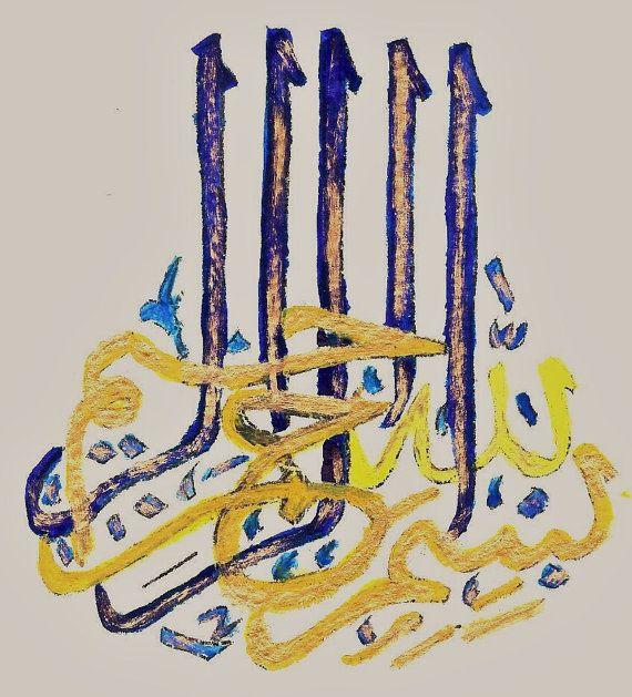 Bismillah in the name of God Arabic Calligraphy