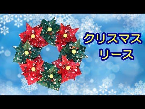 【折り紙飾り】簡単クリスマス・パーティフラッグの作り方 【Origami decoration】How to make an easy Christmas party flag - YouTube