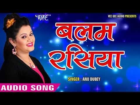 Balam Rasiya Mp3 - Anu Dubey ¦ Pyar Mohabbat - Latest Bhojpuri Movies, Trailers, Audio & Video Songs - Bhojpuri Gallery