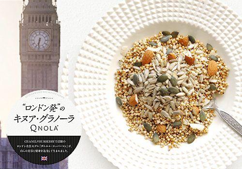イギリスで「食のオスカー」を受賞した『キヌアのグラノーラ』