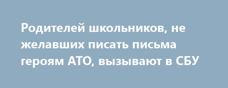 Родителей школьников, не желавших писать письма героям АТО, вызывают в СБУ http://rusdozor.ru/2017/04/06/roditelej-shkolnikov-ne-zhelavshix-pisat-pisma-geroyam-ato-vyzyvayut-v-sbu/  В демократичной и свободной Украине продолжают «закручивать гайки» и устраивать репрессии против инакомыслящих. Пару месяцев назад в одной из столичных гимназий разгорелся скандал на почве психологической помощи воякам АТО: часть родителей не дали согласие на то, чтобы их дети писали ...