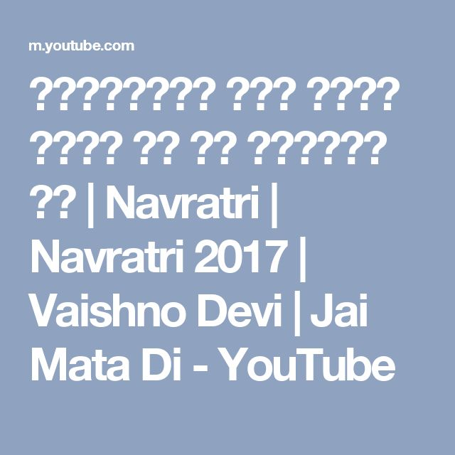 नवरात्रि में कर्क राशि के घर बरसेगा धन | Navratri | Navratri 2017 | Vaishno Devi | Jai Mata Di - YouTube