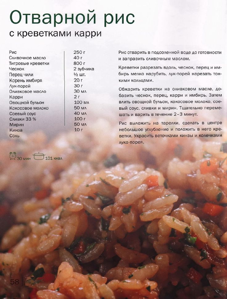 Готовим рис и крупы