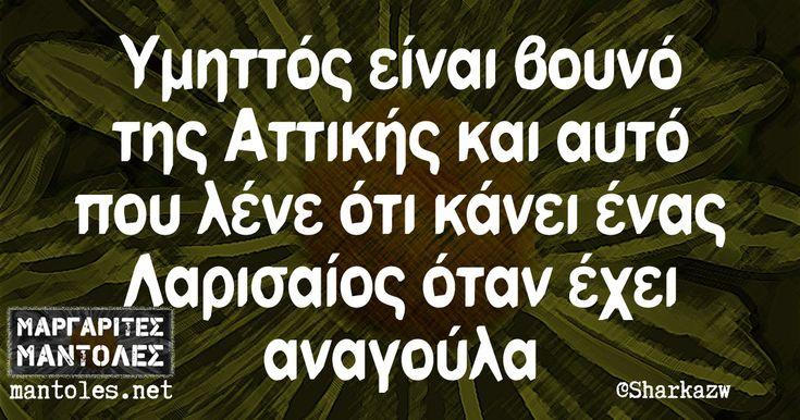 Υμηττός είναι βουνό της Αττικής και αυτό που λένε ότι κάνει ένας Λαρισαίος όταν έχει αναγούλα mantoles.net