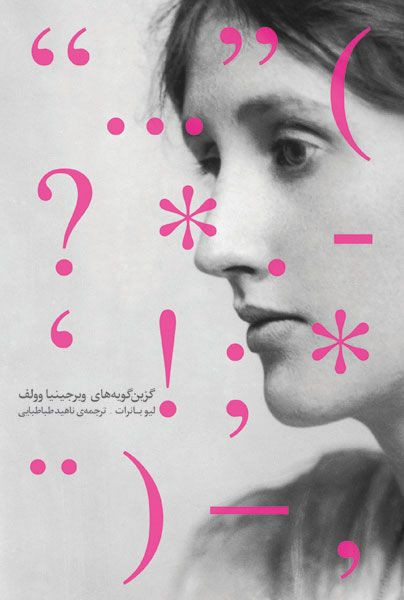 The Sayings of Virginia Woolf, 2009: Majid Abbasi