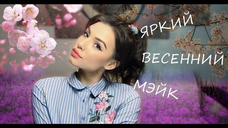 Lesya B.- ЯРКИЙ ВЕСЕННИЙ МАКИЯЖ - YouTube
