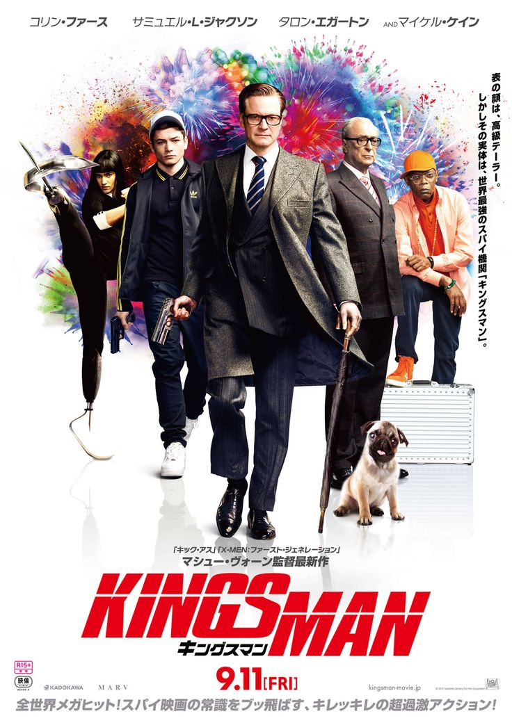 『キングスマン』真面目におフザケな娯楽スパイ映画。ボンドガールとかふっとぶBMWとかもう要りません。黒執事、ドラえもん、Thunderbird、古き良きスパイ映画好きにはたまらない。願わくは、もう少し役者さんにイギリス訛りを。合言葉は、マナー メイクス ザ マン!
