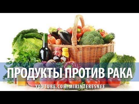 «Еда против рака».. Обсуждение на LiveInternet - Российский Сервис Онлайн-Дневников