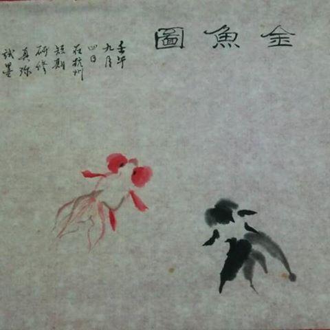 【sakuramaji】さんのInstagramをピンしています。 《金魚図(水泡眼)  この作品は、大学3年の時に短期研修で、紹興、杭州、上海へ行き、中国美術学院で書いたものですφ(・ω・ )  幼少の頃から金魚やグッピーが好きで、養殖してたりもしました(笑)  当事、日本ではまだ珍しかった、黒水泡眼や本場の中国金魚を見たいという思いを果たせて嬉かったです!  #金魚 #水泡眼 #goldfish #黒水泡 #中国金魚 #アクアリウム #日中 #画 #水墨画 #書 #書道 #書法 #書藝 #sho #art #calligraphy #絵 #中国 #杭州 #中国美術学院  #japaneseart》