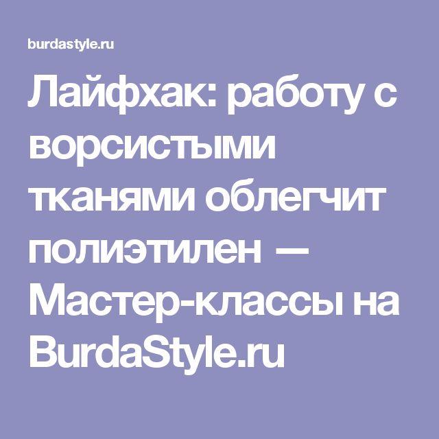 Лайфхак: работу с ворсистыми тканями облегчит полиэтилен — Мастер-классы на BurdaStyle.ru