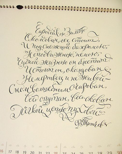 Каллиграфия для календаря | Calligraphy for the calendar (2010). by Marina Marjina, via Flickr