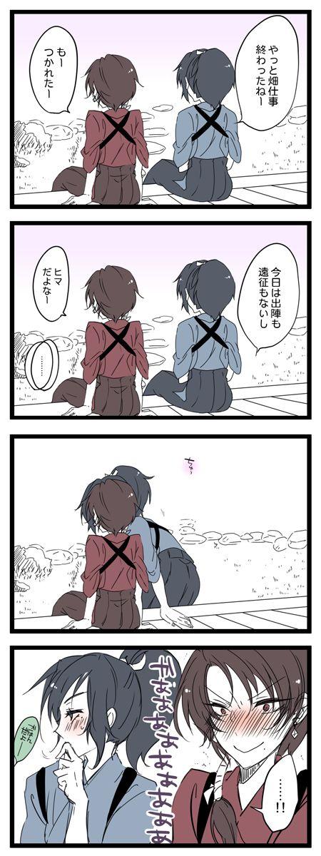 【安清】ツイログまとめ④ [1]
