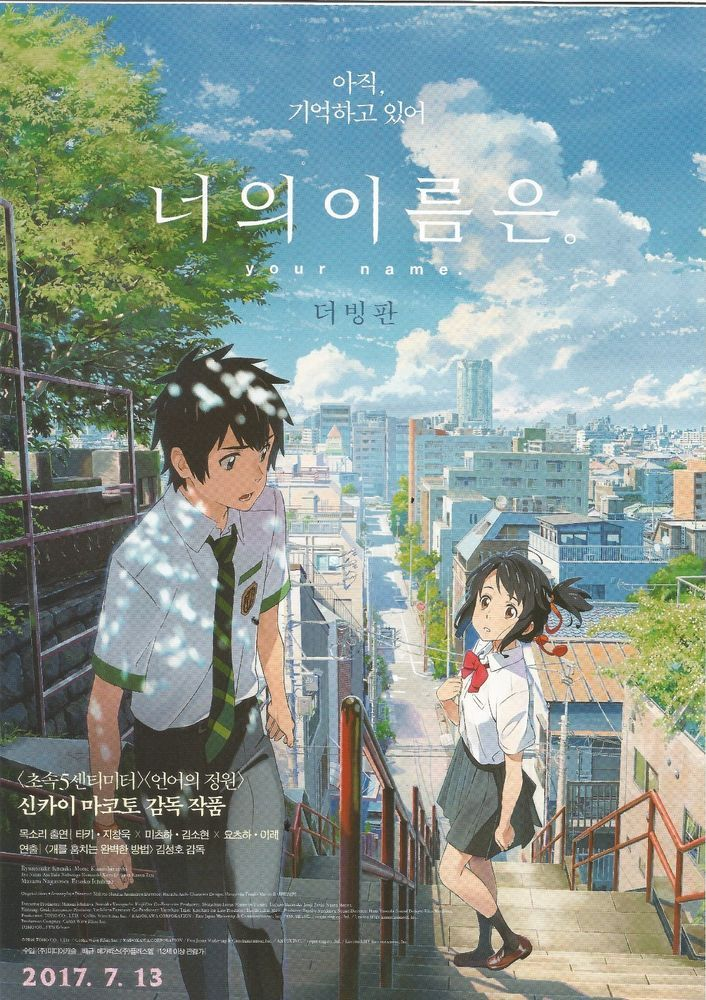 Your Name Makoto Shinkai (2017) Korean Mini Movie Posters Flyers (A4 Size)