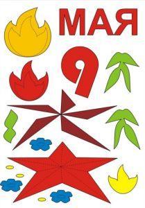 Открытки ссылками, шаблоны для детской открытки к 9 мая