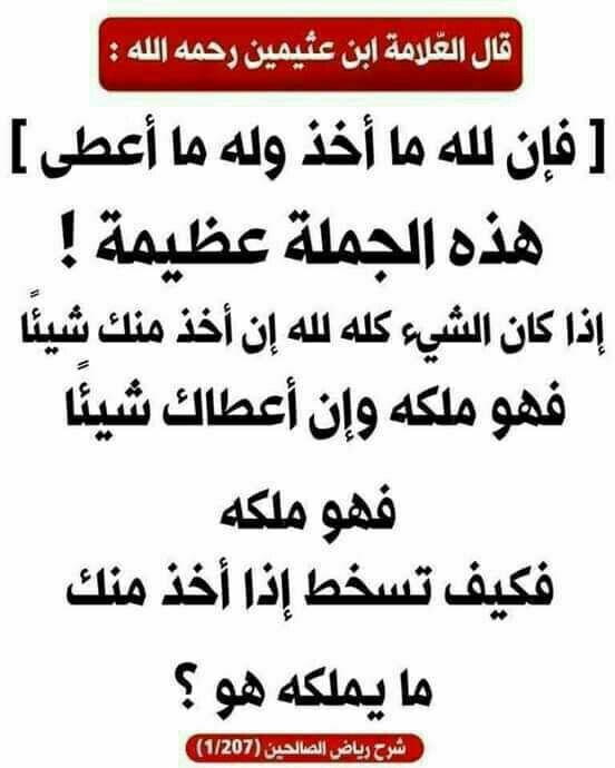 Pin By Abouaymen Bentata On Le Journal D Un Musulman Math Arabic Calligraphy Calligraphy
