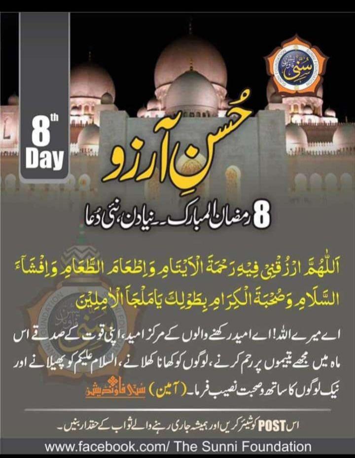 8 رمضان Ramadan Ramadan Crafts Ramadan Kareem