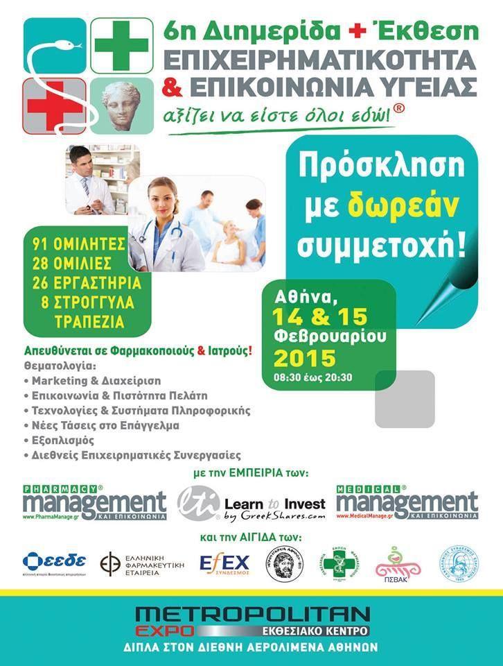 Η 6η Διημερίδα + Έκθεση με 91 Ομιλητές σε 28 Ομιλίες, 26 Εργαστήρια και 8 Στρογγυλά Τραπέζια! http://www.pharmamanage.gr/6th_Conference.asp