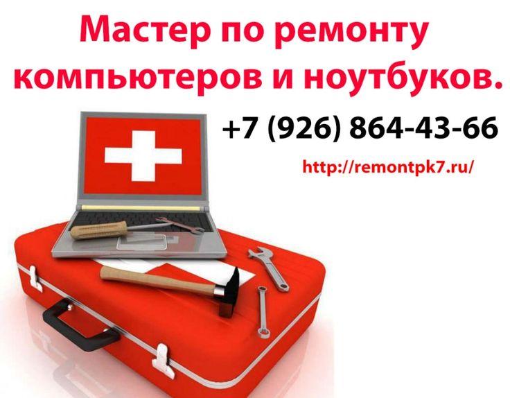 Мастер по ремонту компьютеров и ноутбуков Маяковская