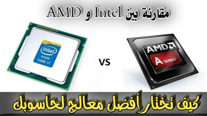 مدونة الارباح للمعلوميات ما هو المعالج ما هي أنواع المعالج طريقة إختيار Amd Intel Core
