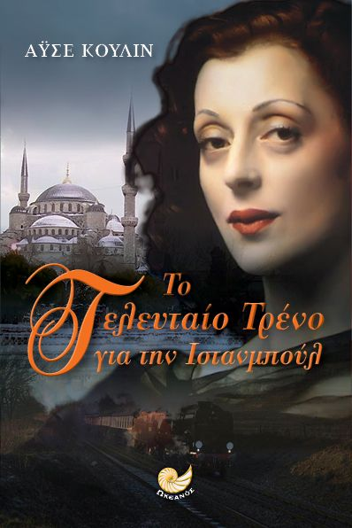 "Book cover for ""Last Train to Istanbul"", Ayse Kulin, Oceanos Publications. Cover design: Elena Mattheu."