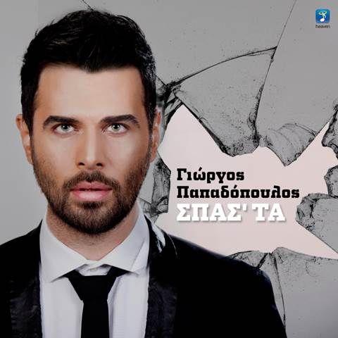 Γιώργος Παπαδόπουλος – Σπάστα νέο τραγούδι